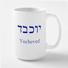 Yocheved60pE Mugs
