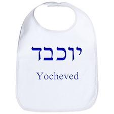 Cute Hebrew Bib