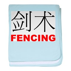Fencing In Chinese baby blanket