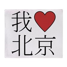 I Love Beijing Throw Blanket
