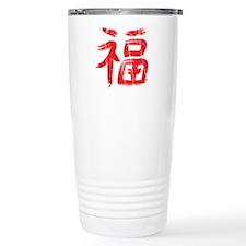 Chinese Good Fortune Symbol Travel Mug