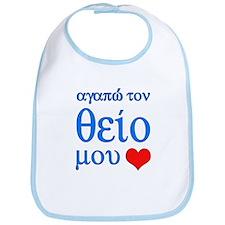 I Love Uncle (Greek) Bib