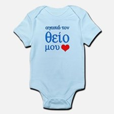 I Love Uncle (Greek) Infant Bodysuit