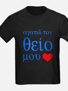 I Love Uncle (Greek) T