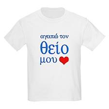I Love Uncle (Greek) T-Shirt