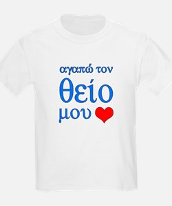 I Love Uncle (Greek) T-Shirt