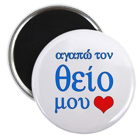 I Love Uncle (Greek) Magnet