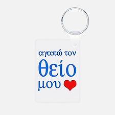 I Love Uncle (Greek) Keychains