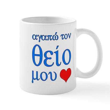 I Love Uncle (Greek) Mug