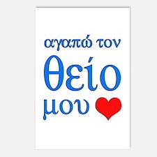I Love Uncle (Greek) Postcards (Package of 8)