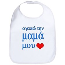 I Love Mommy (Greek) Bib