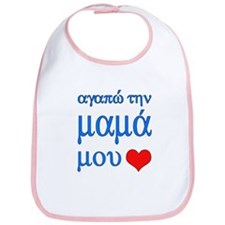 I Love Mommy (Greek) Bib