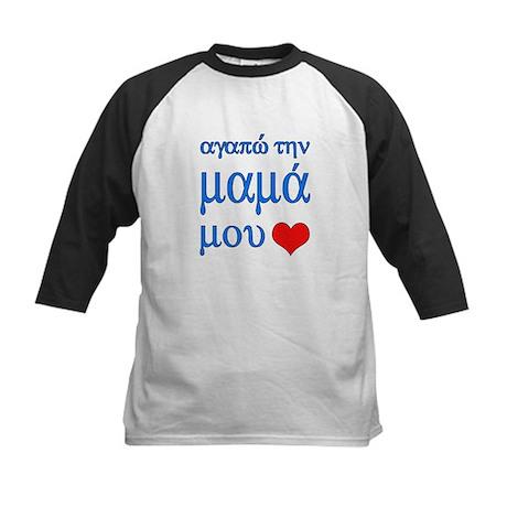 I Love Mommy (Greek) Kids Baseball Jersey