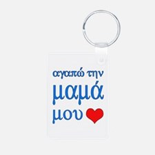 I Love Mommy (Greek) Keychains