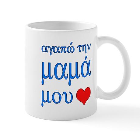 I Love Mommy (Greek) Mug
