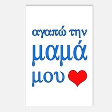 I Love Mommy (Greek) Postcards (Package of 8)