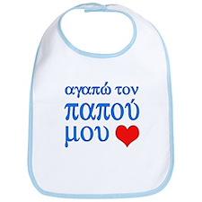 I Love Grandpa (Greek) Bib