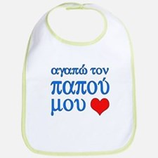 I Love Grandpa (Greek) Bib