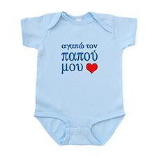 I Love Grandpa (Greek) Infant Bodysuit