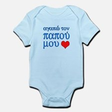 I Love Grandpa (Greek) Infant Bodysuit