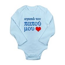 I Love Grandpa (Greek) Long Sleeve Infant Bodysuit