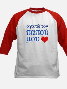 I Love Grandpa (Greek) Tee