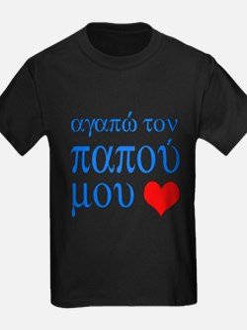 I Love Grandpa (Greek) T