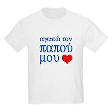 I Love Grandpa (Greek) T-Shirt