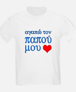 I Love Grandpa (Greek) T-Shirt