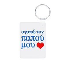 I Love Grandpa (Greek) Keychains