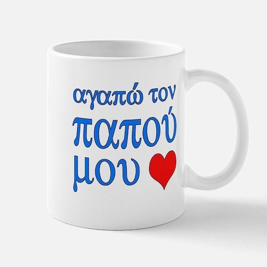I Love Grandpa (Greek) Mug