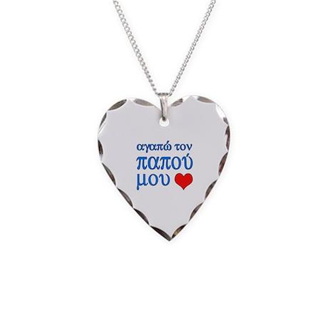 I Love Grandpa (Greek) Necklace Heart Charm