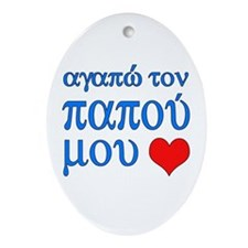 I Love Grandpa (Greek) Ornament (Oval)