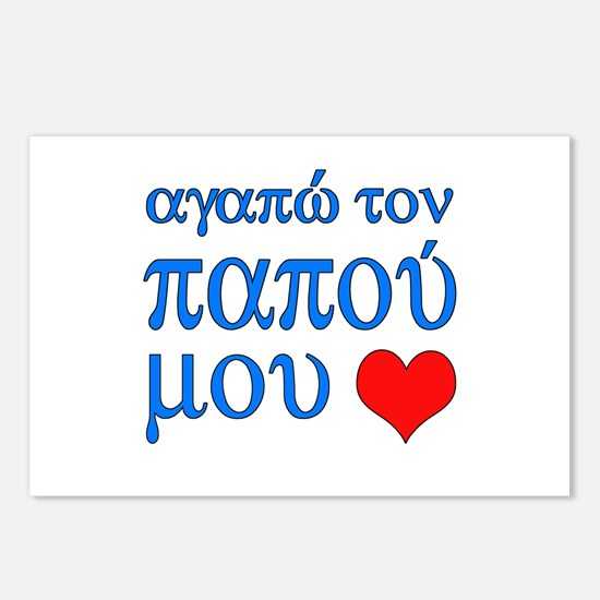 I Love Grandpa (Greek) Postcards (Package of 8)