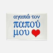 I Love Grandpa (Greek) Rectangle Magnet