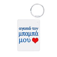 I Love Dad (Greek) Keychains