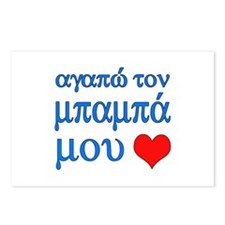 I Love Dad (Greek) Postcards (Package of 8)