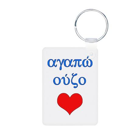 I Love Ouzo (Greek) Aluminum Photo Keychain