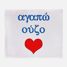 I Love Ouzo (Greek) Throw Blanket