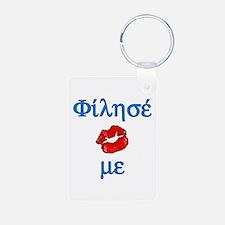 Kiss Me (Greek) Keychains