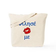 Kiss Me (Greek) Tote Bag