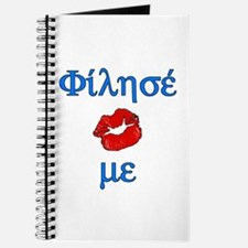 Kiss Me (Greek) Journal