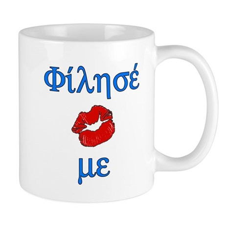 Kiss Me (Greek) Mug