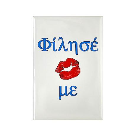 Kiss Me (Greek) Rectangle Magnet (10 pack)
