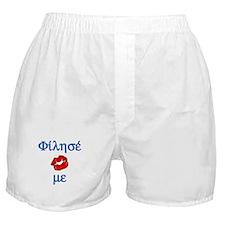 Kiss Me (Greek) Boxer Shorts