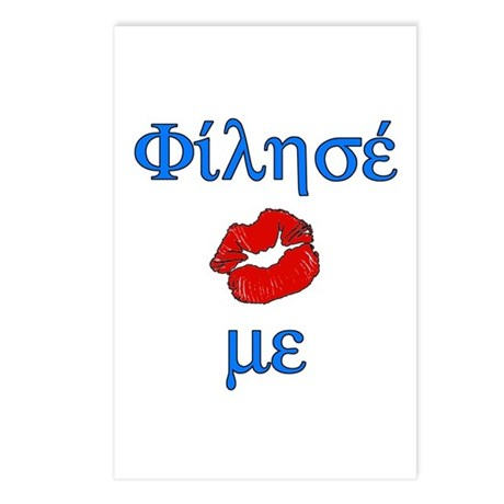 Kiss Me (Greek) Postcards (Package of 8)