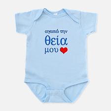 I Love Aunt (Greek) Infant Bodysuit