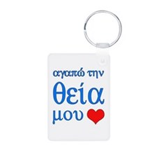 I Love Aunt (Greek) Keychains