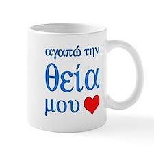 I Love Aunt (Greek) Mug
