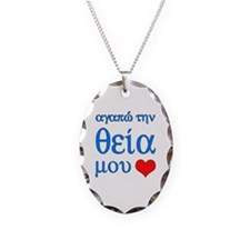 I Love Aunt (Greek) Necklace